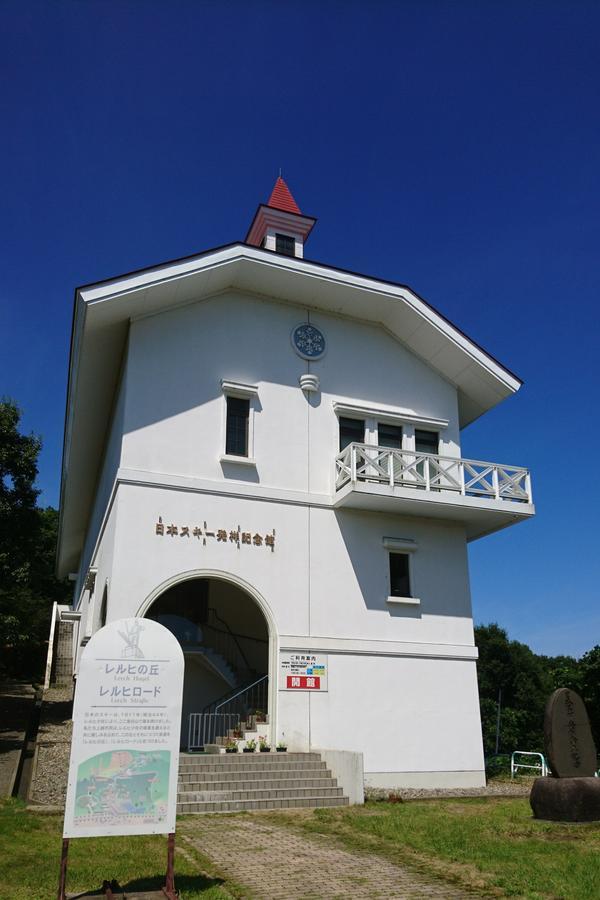 日本滑雪發祥紀念館 image
