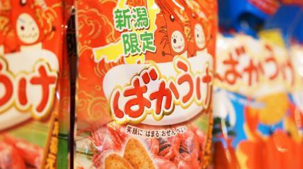 新潟米菓 premium SENBEI DEN(プレミアム センベイ デン) image