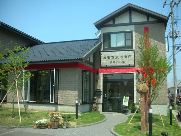 成田専蔵珈琲店 城東店 image