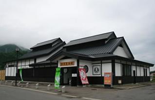 道の駅 いかりがせき 御仮屋御殿 関の庄温泉 image