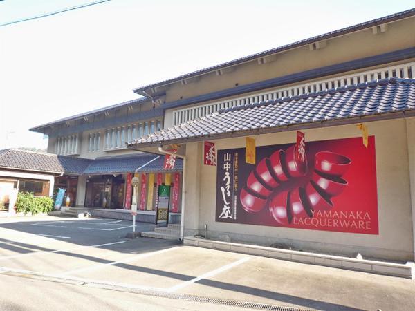 야마나카 우루시자(야마나카 칠기 전통산업 회관) image