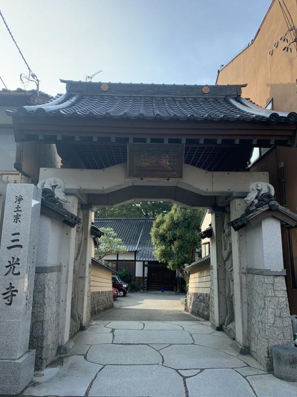 三光寺 image