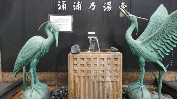 湯元の広場 image