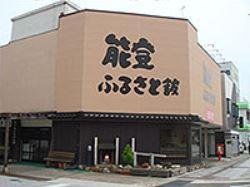 東京堂 能登ふるさと館 image