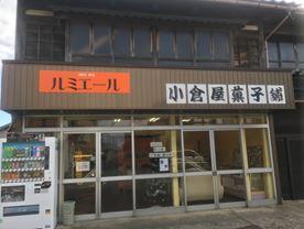 ルミエール小倉屋菓子舗 image