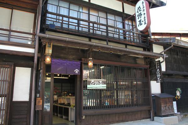 花野屋 宿場店 image