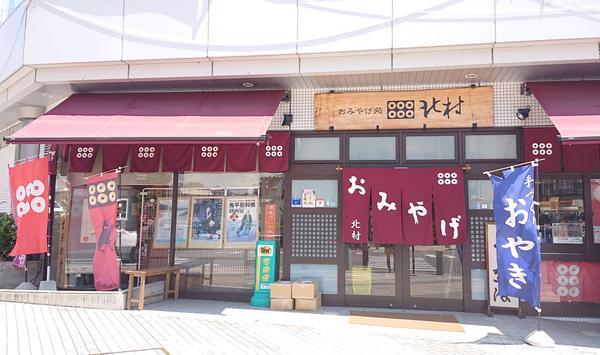 おみやげ処 北村 image