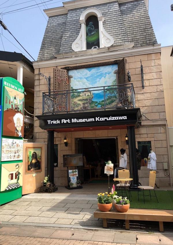 Trick Art Museum Karuizawa(トリック アートミュージアム カルイザワ) image