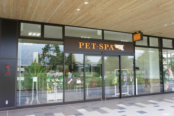 PET-SPA 가루이자와점 image