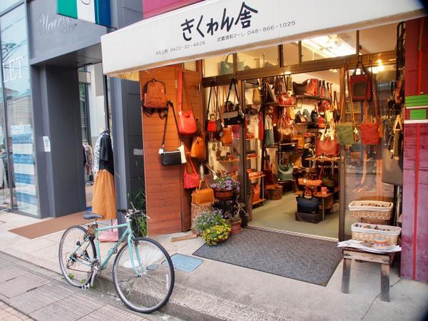 ร้านขายกระเป๋าหนัง คิคุวันฉะ สาขาคารุอิซาวะ image