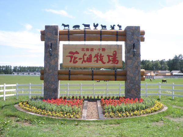 花田牧场 image