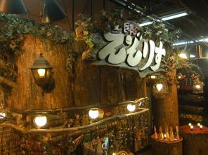 มิงเง-โนะ-เอโซริสุ (ร้านขายงานศิลปหัตถกรรมพื้นบ้าน เอโซริสุ) image