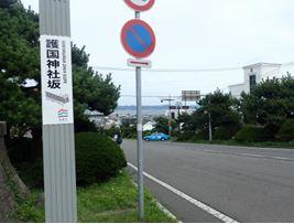 護国神社坂 image