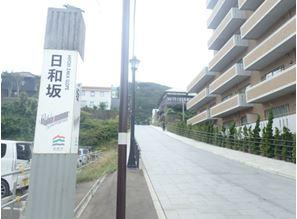 日和坂 image