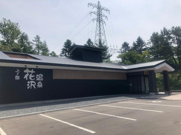 花沢温泉 image