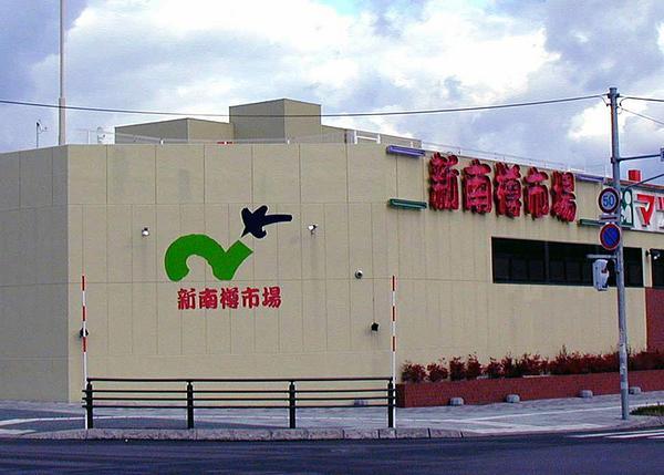 新南樽市場 image