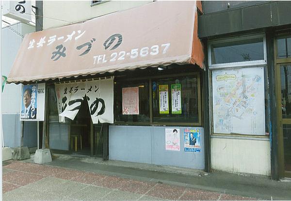生姜ラーメン みづの image