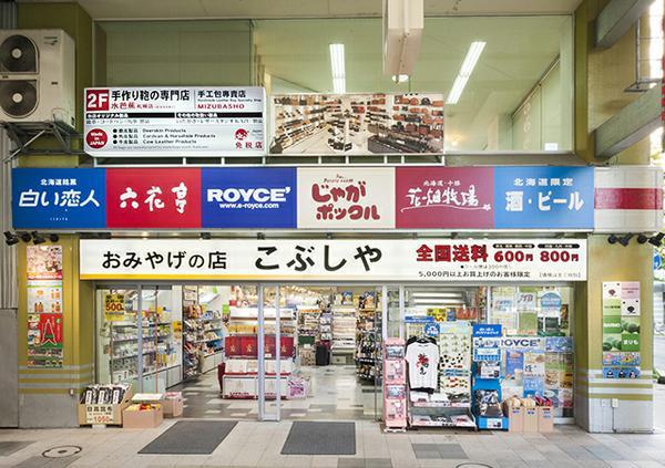 おみやげの店 こぶしや image