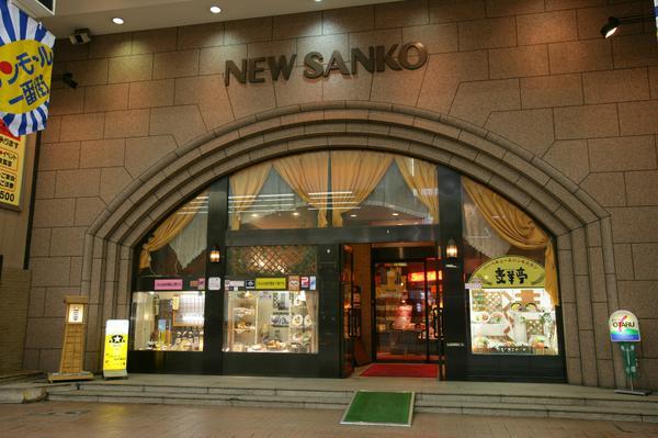 ニュー三幸 小樽本店 image