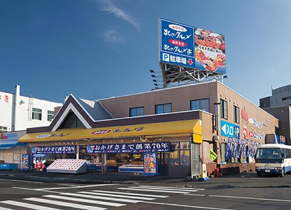海鮮市場 北のグルメ・海鮮食堂 北のグルメ亭 image