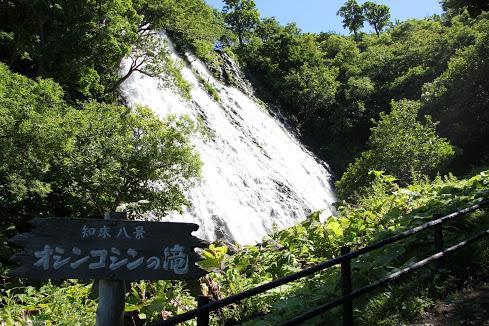 オシンコシンの滝 image