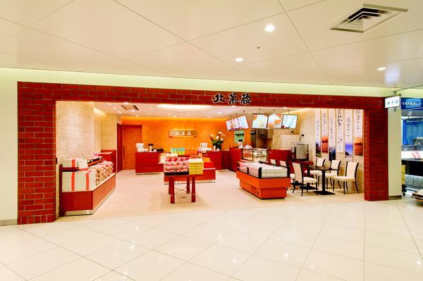 기타카로 신치토세공항점 image