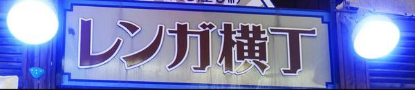 おたる屋台村 レンガ横丁 image