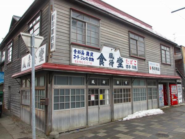 增毛町觀光服務中心 image
