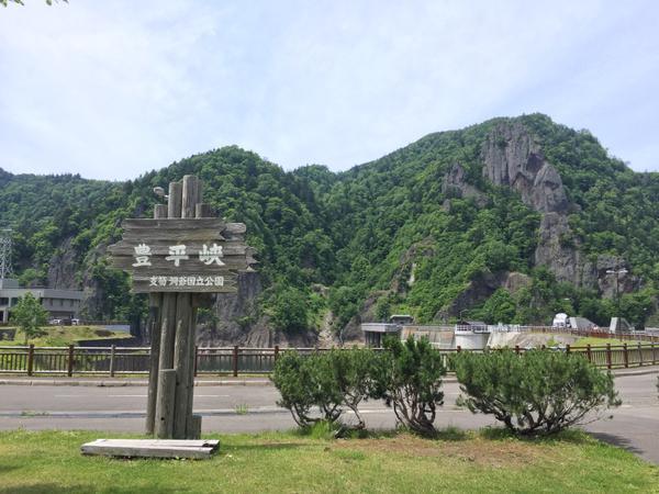 豊平峡ダム image