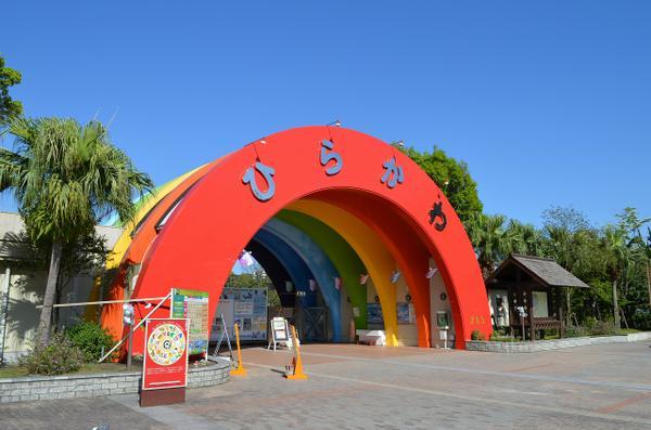平川動物公園 image