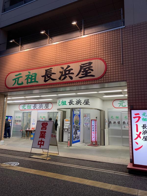 元祖 長浜屋 image