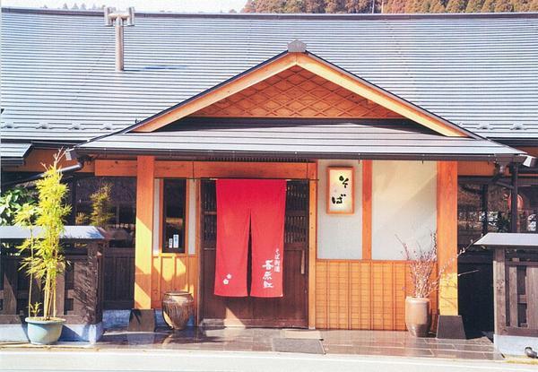 โซบะวาเระโมะโค image