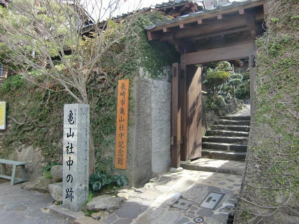 長崎市亀山社中記念館 image