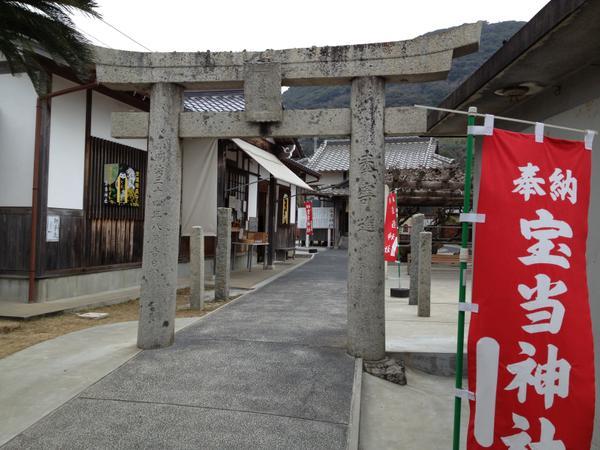 宝当神社 image