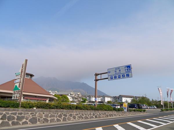 道の駅 桜島 image