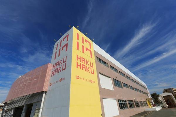 博多の食と文化の博物館・ハクハク image