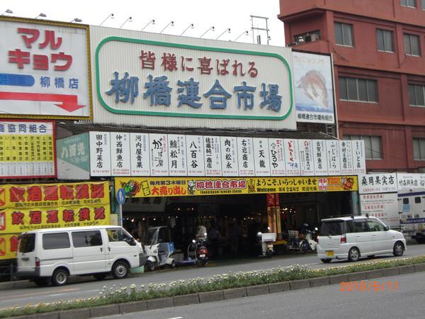 ตลาดยานางิบาชิ เร็นโก ครัวแห่งเมืองฮาคาตะ image