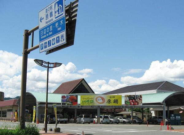 道の駅原鶴 ファームステーションバサロ image