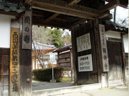 Shojiji Temple image
