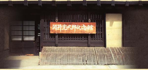 河井寛次郎記念館 image