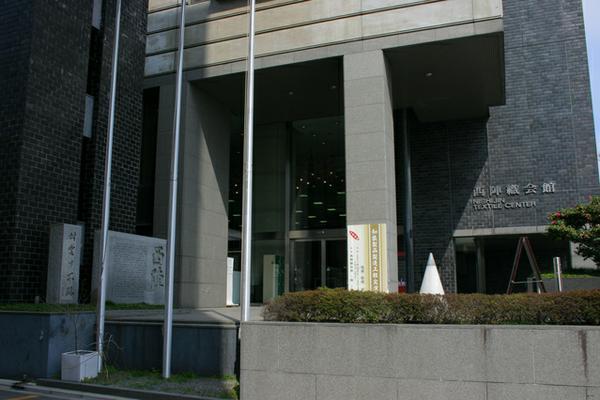 西陣織会館 image