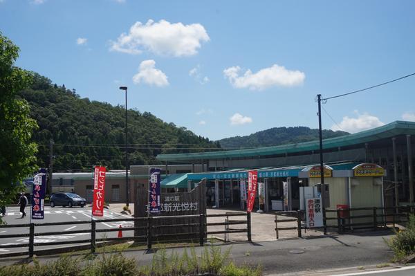 道の駅 京都新光悦村 image
