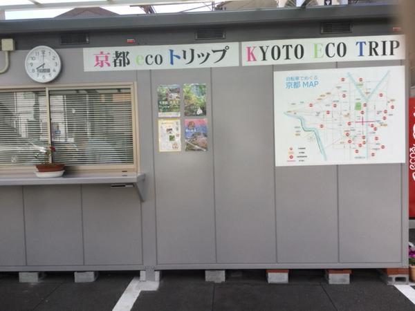 Kyoto Eco Trip image
