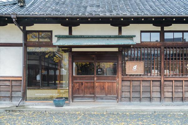 D&Department Kyoto image