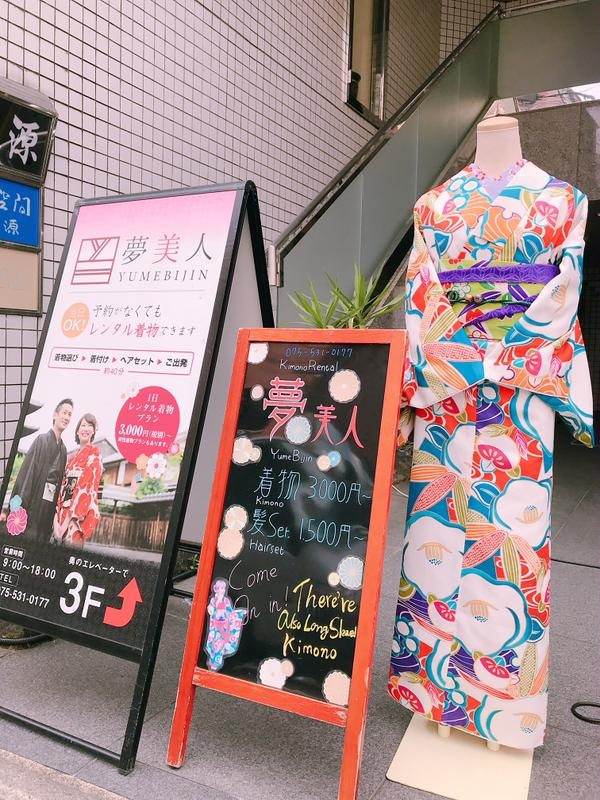 夢美人 祇園本店 image