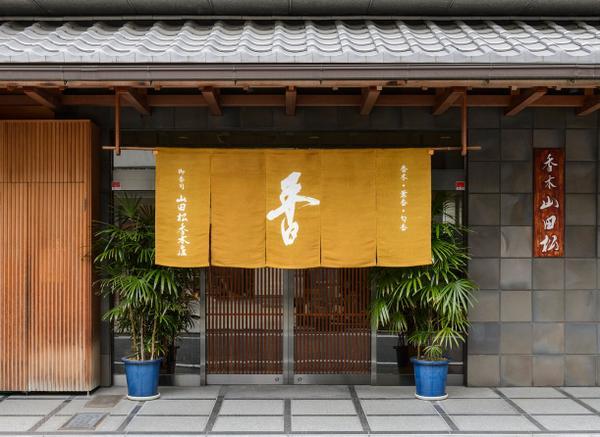 山田松香木店 京都总店 image