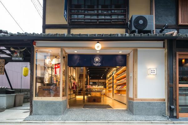 ร้านคิเตะคิเตะ สาขาใหญ่เกียวโต image