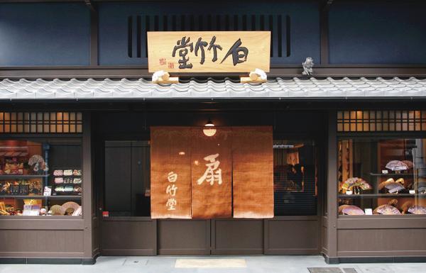 ร้านฮาคุจิคุโด สาขาใหญ่ image