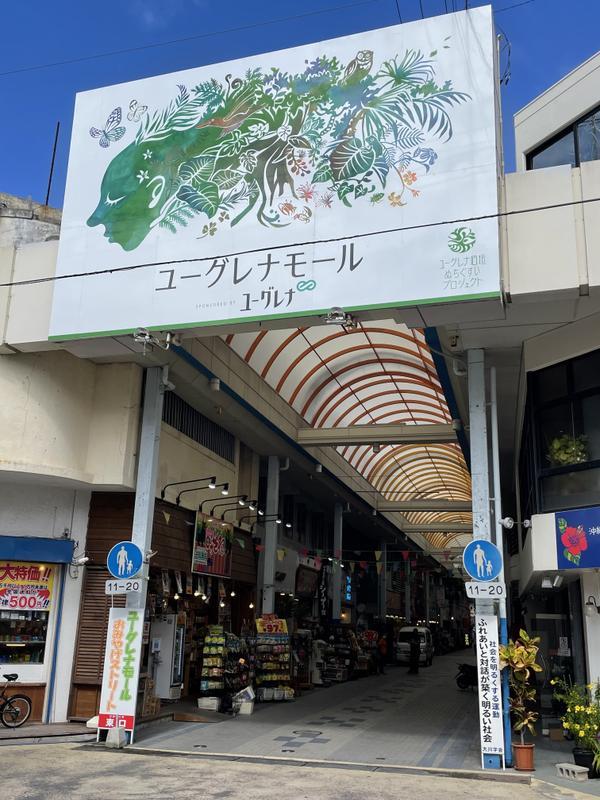 Euglena Mall image