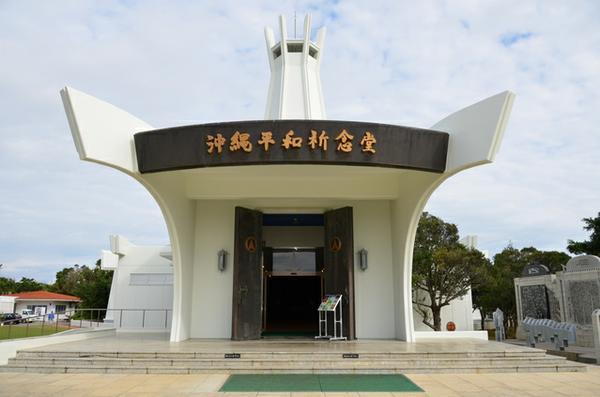 沖縄平和祈念堂 image